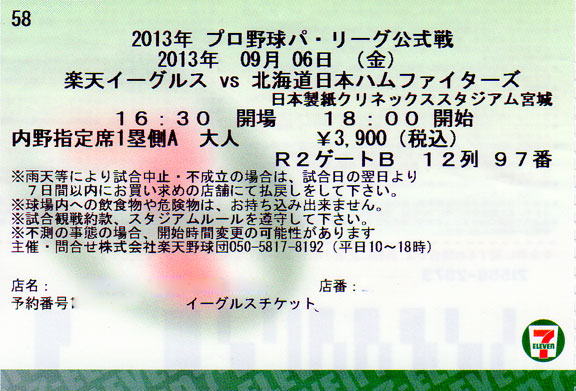 Japan's baseball game ticket - Tohoku Rakuten Golden Eagles vs Hokkaido Nippon Ham Fighters