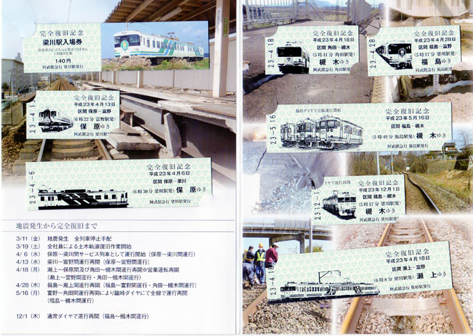 Abukuma Express Line recovery memorial tikets on 1th December 2011